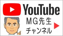 MG先生チャンネル
